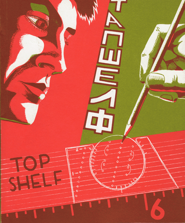 Top Shelf #6: The Ant
